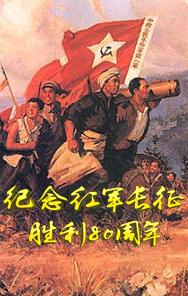 红军长征胜利80周年