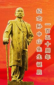 孙中山诞辰150周年
