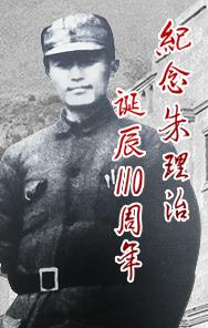 纪念朱理治诞辰110周年