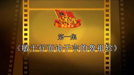 辛亥革命网《口述历史》第一集