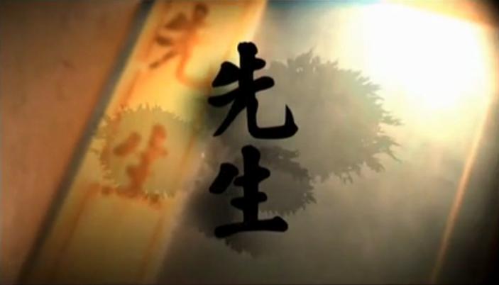 《先生》第六集:陈寅恪