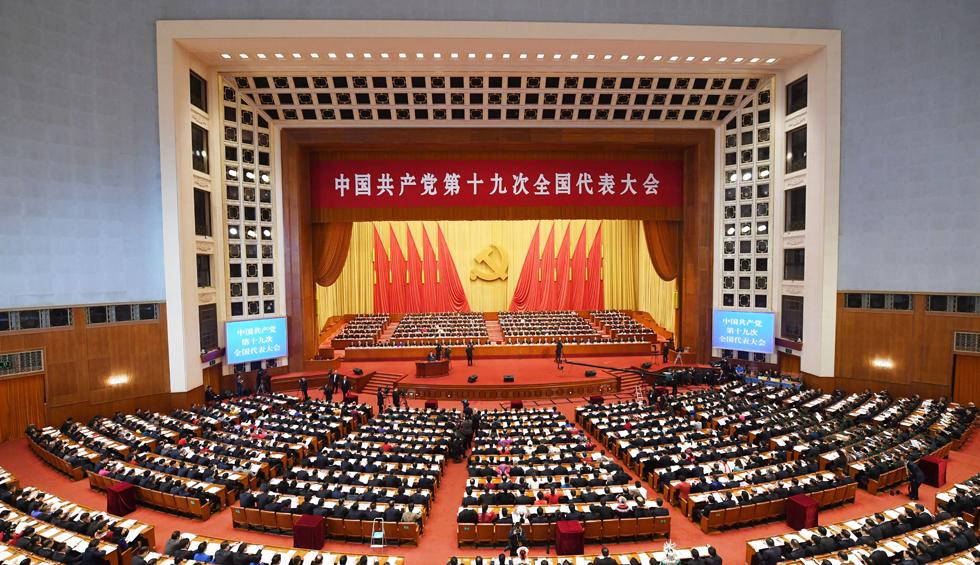 视频:中国共产党第十九次全国代表大会