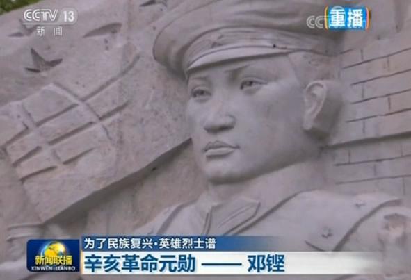 辛亥革命元勋邓铿 孙中山曾追赠其为陆军