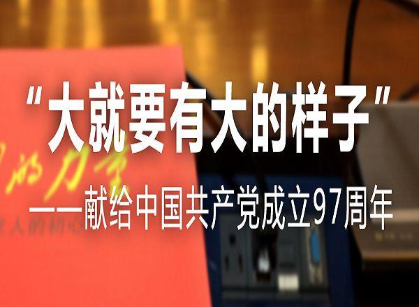 献给中国共产党成立