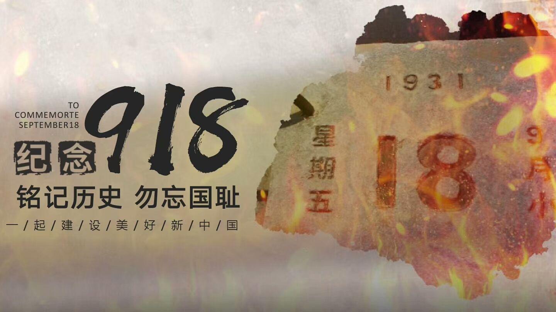 """""""九一八"""",中国人民"""