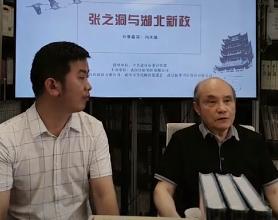 冯天瑜谈张之洞与湖北新政