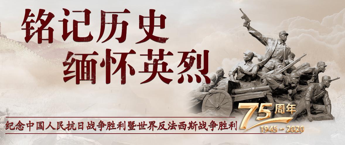 纪念中国人民抗日战争暨世界反法西斯战