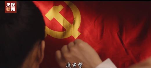 中国共产党人的誓言