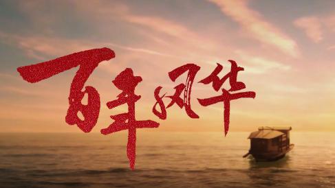 微视频:百年风华