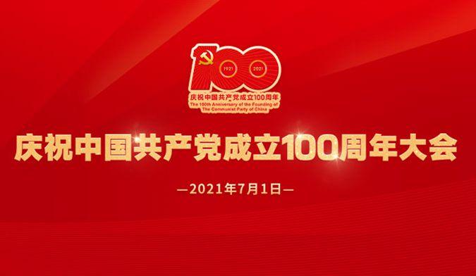视频回放:庆祝中国共
