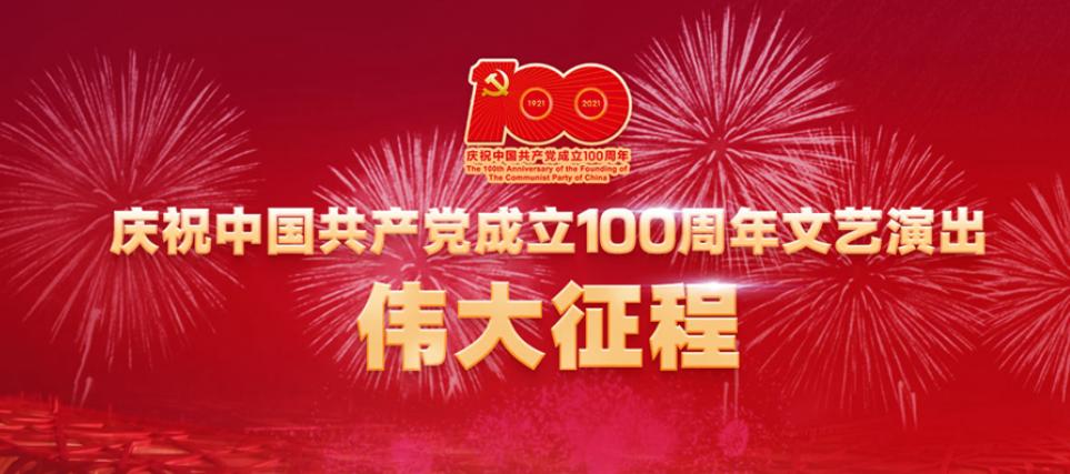 回放:庆祝中国共产党成立100周年文艺演