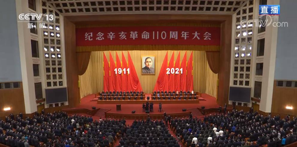 纪念辛亥革命110周年大