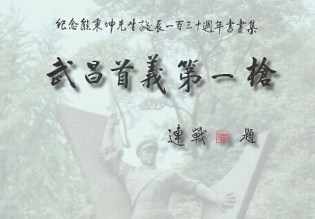 纪念熊秉坤先生诞辰130周
