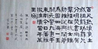 辛亥革命志士诗歌书法作