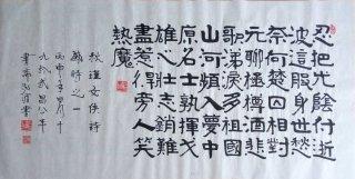 秋瑾诗歌《感时之一》
