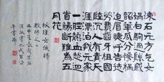 秋瑾诗歌《感时之二》