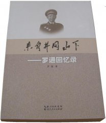 罗通将军著《来自井冈山