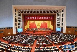 组图:中国共产党第十九