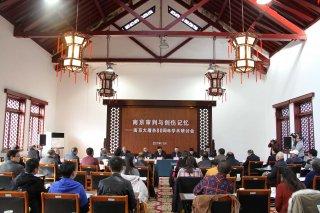 南京大屠杀80周年学术研讨