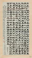 七(下) 解放后黄炎培