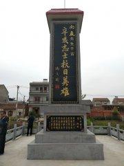 辛亥志士向岩纪念碑汉川