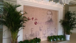 《孙中山与早期中国