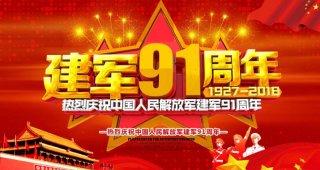 庆祝建军91周年:永葆