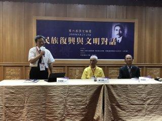 第六届孙文论坛在台北开