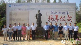 张之洞诞辰181周年 武汉科
