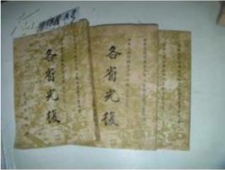 云南革命史