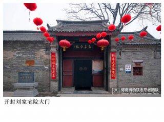 刘青霞故居