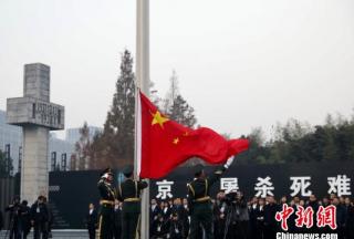 南京大屠杀死难者国家