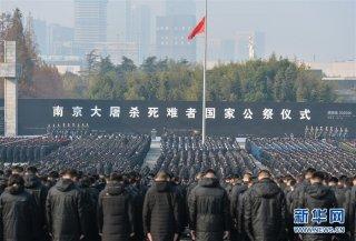 2018年南京大屠杀死难者