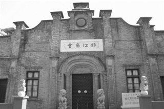 历史上的镇江商会