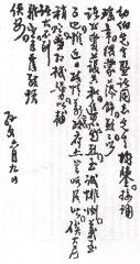 孙中山与云南自治讨贼军