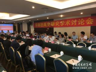 华南抗战史研究学术讨论