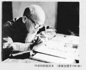 张任天和王文庆:辛亥革