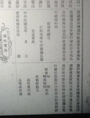 唐继尧与亲密战友(三)