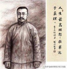 中国共产党人英烈肖像作