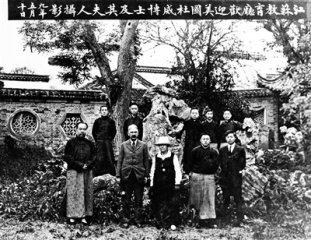 一百年前,孙中山与杜威