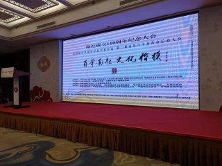 南社成立110周年纪念大