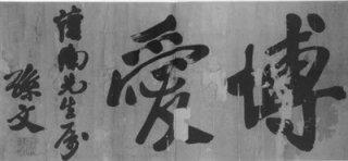 """存世最早的孙中山""""博爱"""