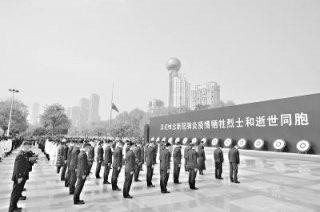 湖北省暨武汉市深切悼念