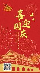 热烈庆祝中华人民共和