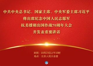 习近平将出席纪念中国