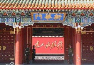 中国共产党:为人民而