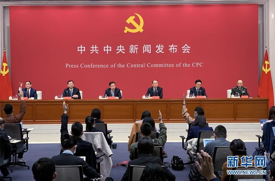 中共中央介绍建党100周