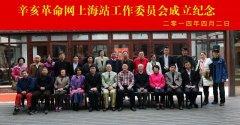 辛亥革命网上海站工作