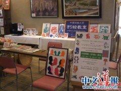 华人主妇日本传播中国剪