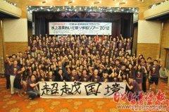 在日中国留学生参加传统